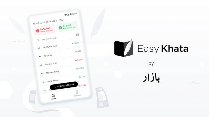 Easy Khata app logo