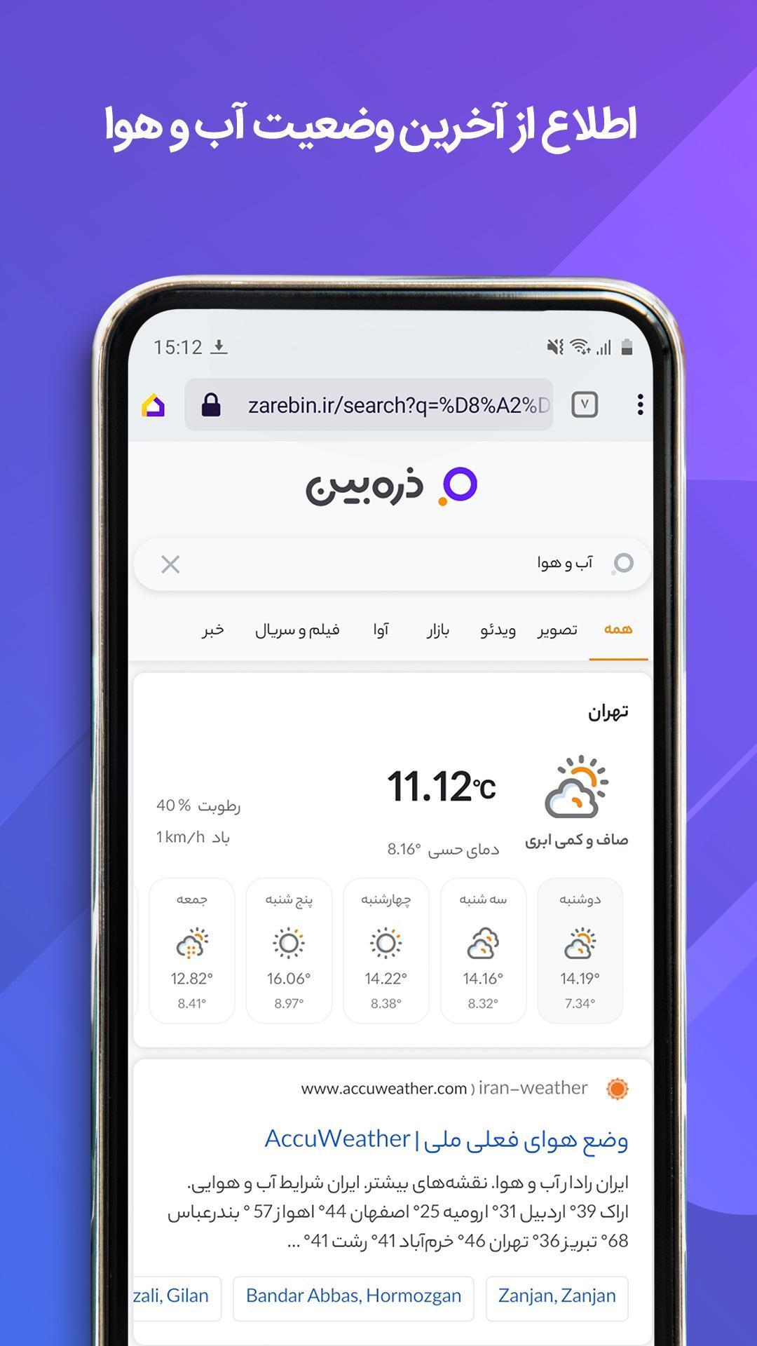 Zarebin Iran's domestic search engine