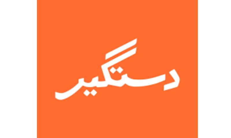 dastgyr logo